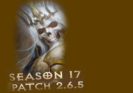 Season 17 Patch 2.6.5